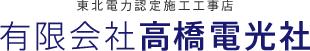 長岡市の高橋電光社は、個人・法人あらゆる電気工事に対応!