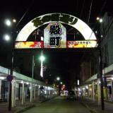 殿町3丁目商店会アーチ(夜)